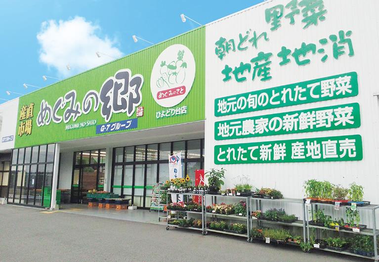 G7 AGRI JAPAN CO.,LTD.
